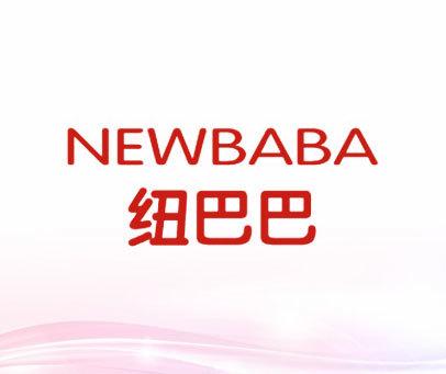 纽巴巴-NEWBABA