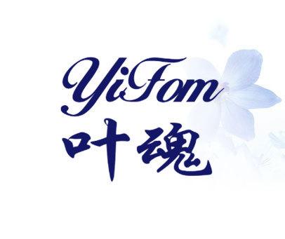 叶魂-YIFOM