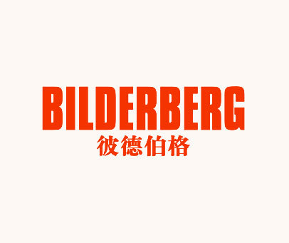彼德伯格-BILDERBERG