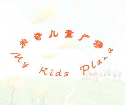 米奇儿童广场-MY KIDS PLAZA