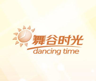 舞谷时光-DANCING-TIME
