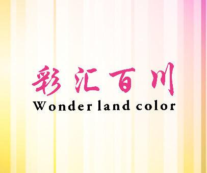 彩汇百川-WONDERLAND-COLOR