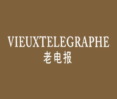 老电报-VIEUXTELEGRAPHE
