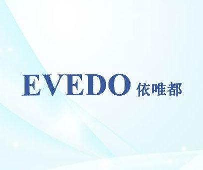 依唯都-EVEDO