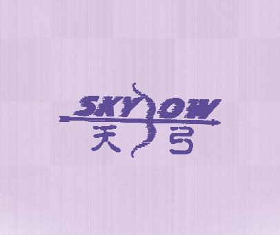 天弓-天弓-SKY-OW