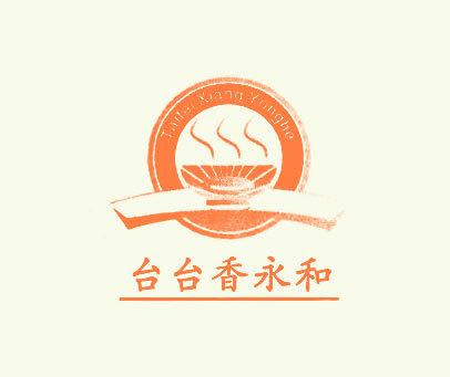 台台香永和-TAI-TAI-XIANG-YONG-HE