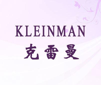 克雷曼-KLEINMAN