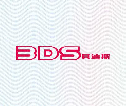 贝迪斯;BDS