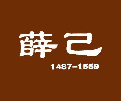 薛己-1487-1559