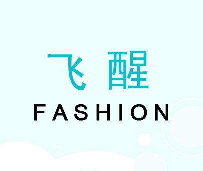 飞醒-FASHION