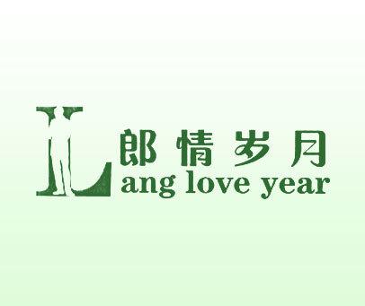 郎情岁月-LANG-LOVE-YEAR