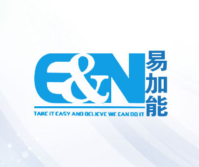 易加能-E&N-TAKE-IT-EASY-AND-BELIEVE WE CAN DO IT