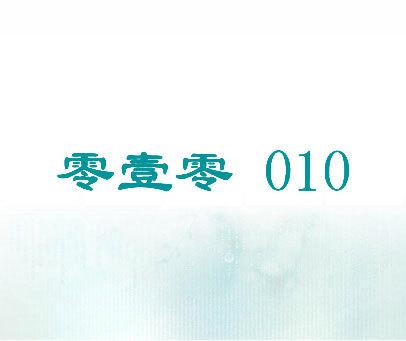 零壹零-010