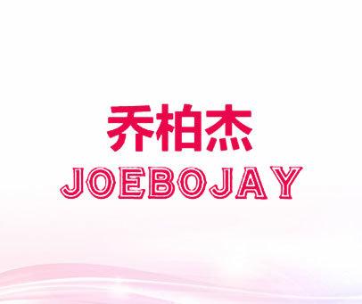 乔柏杰-JOEBOJAY