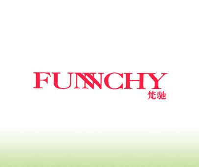 梵驰-FUNNCHY