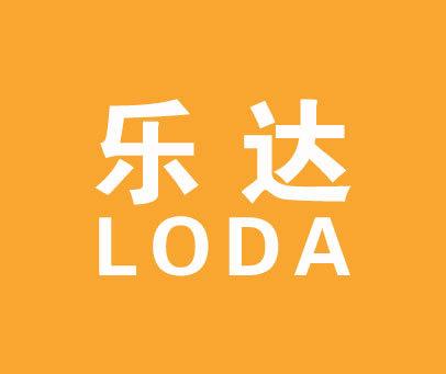 乐达-LODA