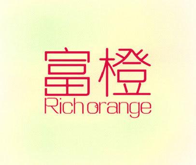 富橙-RICHORANGE