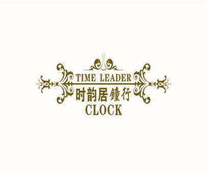 时韵居钟行-TIME LEADER CLOCK