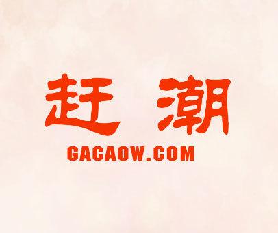 赶潮-GACAOW.COM