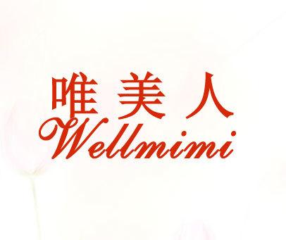 唯美人-WELLMIRI