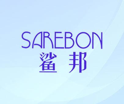鲨邦-SAREBON