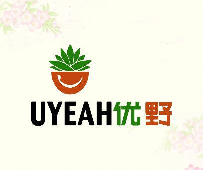 优野-UYEAH