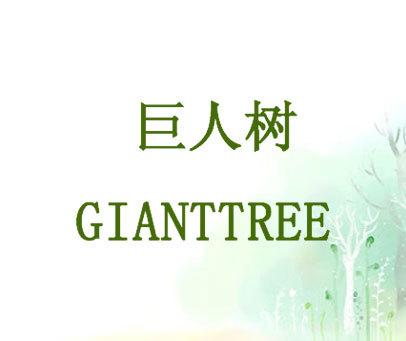 巨人树-GIANTTREE