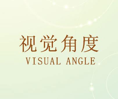 视觉角度-VISUALANGLE