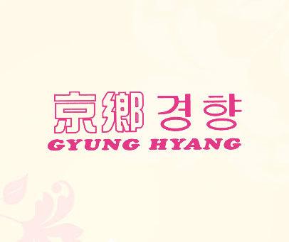 京乡-GYUNG-HYANG