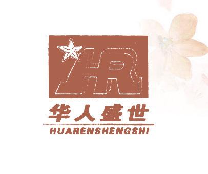 华人盛世-HR