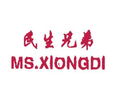 民生兄弟 MS XIONGDI