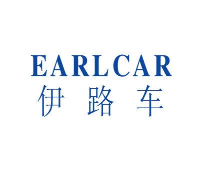 伊路车-EARLCAR