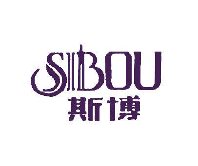 斯博-SIBOU
