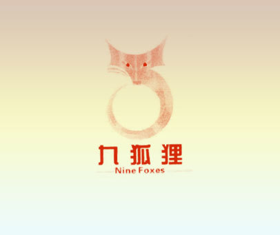 九狐狸-NINE FOXES