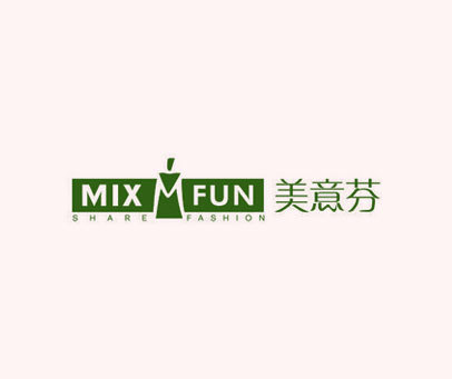 美意芬-MIX FUN SHARE FASHION