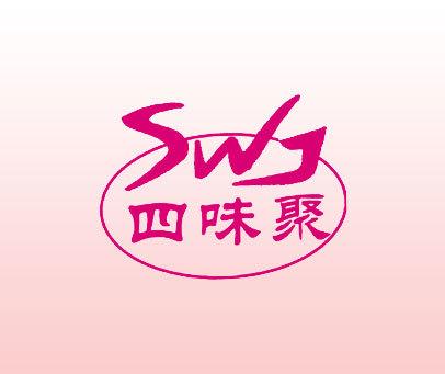四味聚-SWJ