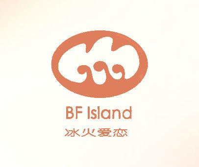 冰火爱恋;BF-ISLAND