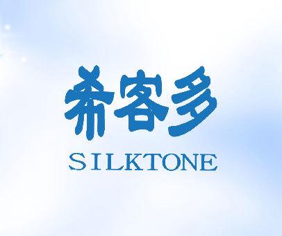 希客多-SILKTONE