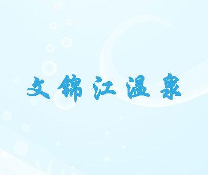 文锦江温泉