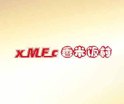 香米饭村-XMFC