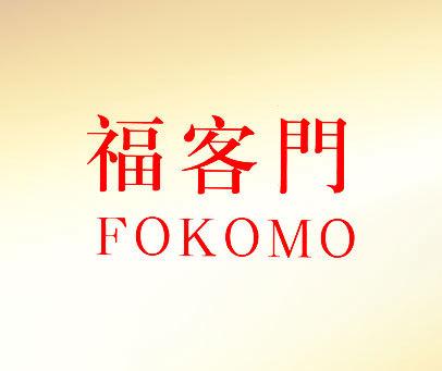 福客门-FOKOMO