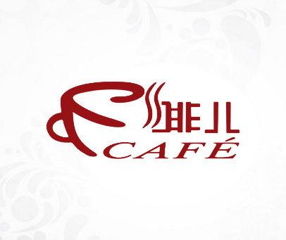 啡儿-CAFE
