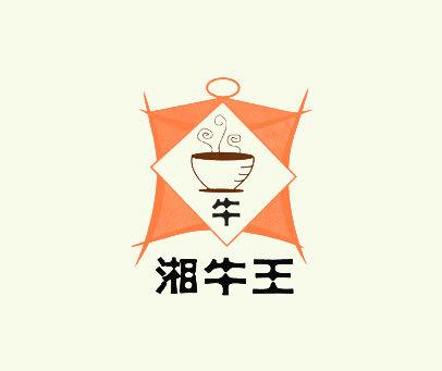 湘牛王-牛