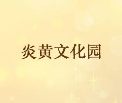 炎黄文化园