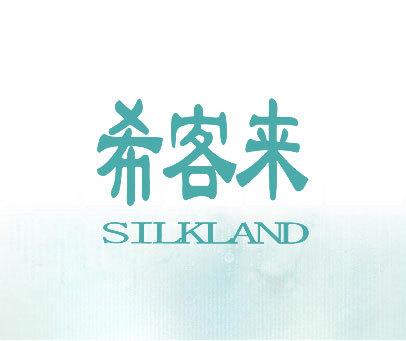 希客来-SILKLAND