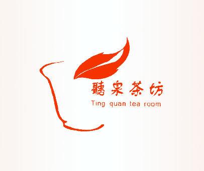 听泉茶坊-TING-QUAN-TEA-ROOM