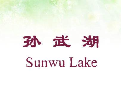 孙武湖;SUNWU-LAKE
