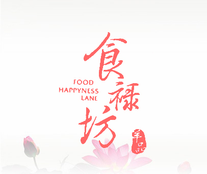 食禄坊-羊品-FOOD-HAPPYNESS-LANE