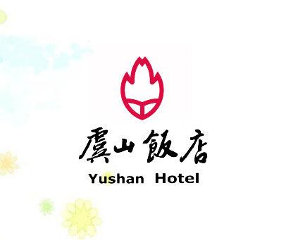 虞山饭店-YUSHAN-HOTEL