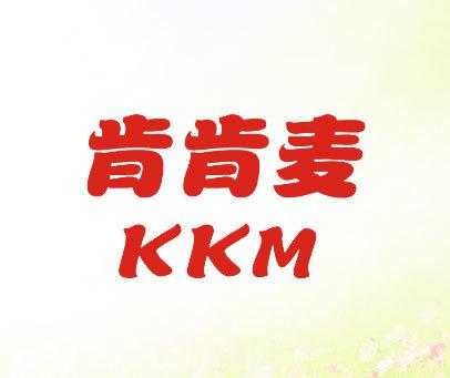 肯肯麦-KKM